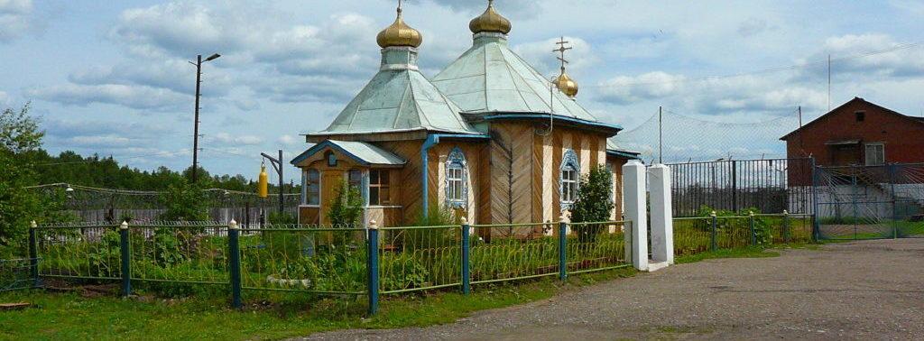 Отдел тюремного служения Ижевской епархии